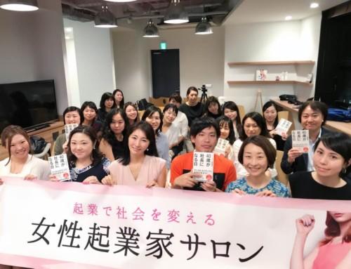 岡島悦子さん×経沢香保子さんのプロ経営対談~「起業家。社長になるために必要な条件」~