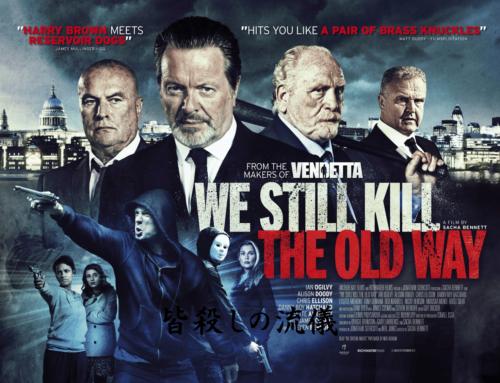 【映画レビュー】おじいちゃんマフィア VS 若者ギャング!ロンドンを舞台にした「皆殺しの流儀」がおもしろい!