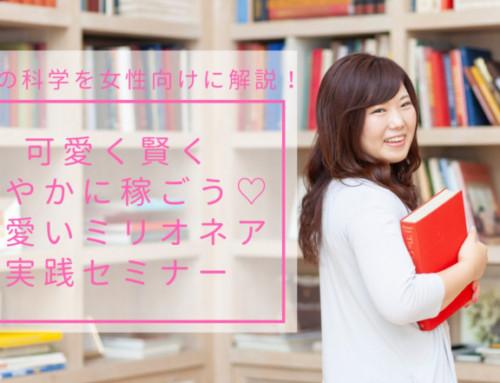 【動画販売】可愛く賢く軽やかに稼ごう♡ 可愛いミリオネア実践セミナー
