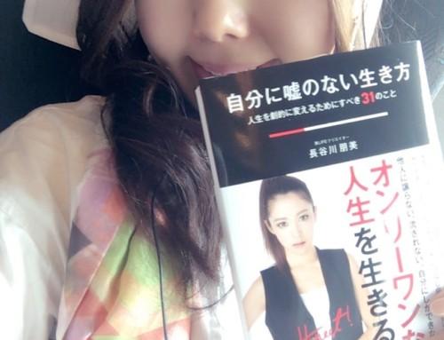 【本レビュー】長谷川朋美さん「自分に嘘のない生き方 ~人生を劇的に変えるためにすべき31のこと」