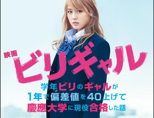  【映画レビュー】ダメな生徒なんて、本当にいない(ビリギャルを観て)
