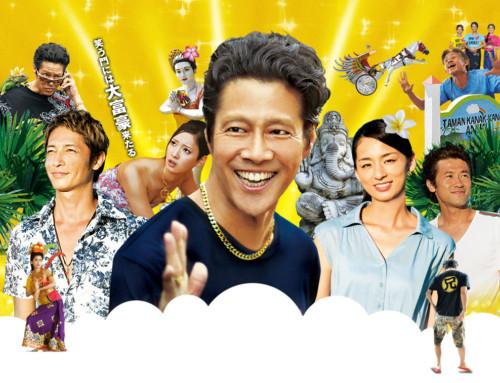 【映画レビュー】大富豪に学ぶ、起業で上手くいくための5つのポイント(神様はバリにいる)