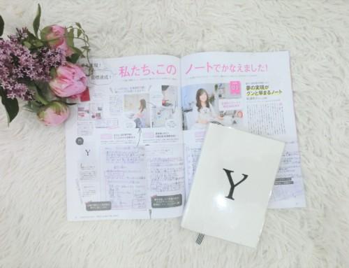 日経ウーマン6月号に掲載されました!