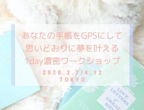 【満員御礼】あなたの手帳をGPSにして思いどおりに夢を叶える1day濃密ワークショップ
