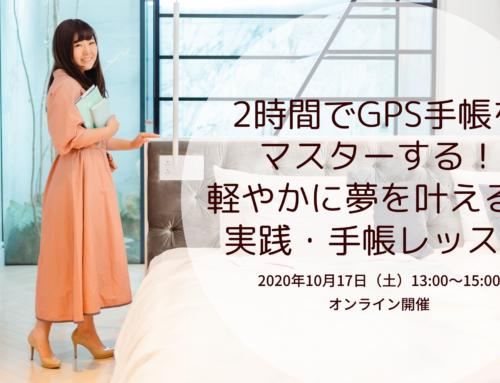 【満員御礼】2時間でGPS手帳をマスターする!軽やかに夢を叶える♡実践・手帳レッスン